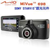 [富廉網]【Mio】MiVue 698 星光級Sony Sensor 測速 行車記錄器(送16G記憶卡)
