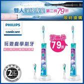 【雙人淨級專案】飛利浦 Sonicare For Kids 兒童音波震動牙刷HX6322/04
