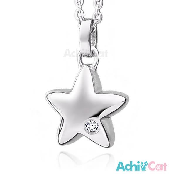 鋼項鍊 AchiCat 珠寶白鋼 仲夏之星 星星 送刻字