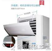 空調擋風板防直吹通用櫃機櫃式出風口防風罩冷氣擋板導遮風板 爾碩LX