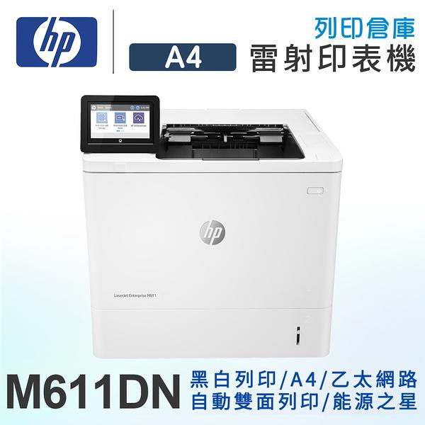 HP LaserJet Enterprise M611dn 黑白雷射印表機 /適用 M611dn / M611dn / W1470Y