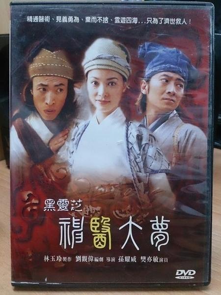 挖寶二手片-O03-022-正版DVD-華語【黑靈芝 神醫大夢】-孫耀威(直購價)