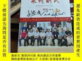 二手書博民逛書店泉州劉氏罕見創刊號Y16005 出版2016