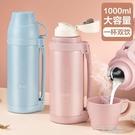 保溫杯女水壺寶寶嬰兒外出1000ml水杯便攜大容量戶外熱水瓶 一米陽光