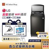 【2大豪禮加碼送】LG樂金 13公斤 直立 洗衣機 不鏽鋼黑 WT-SD139HBG