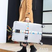 行李箱捆綁帶皮箱旅行箱繩子固定托運加固帶十字打包帶密碼鎖綁帶LXY3760【優品良鋪】