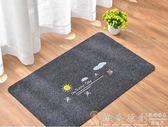 防滑墊 踏墊 進門地墊廚房衛生間吸水腳墊浴室防滑門墊子入戶門口臥室地毯igo 免運