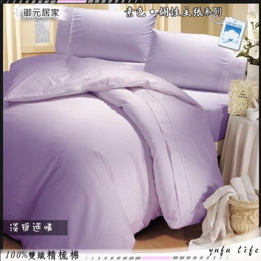 高級美國棉˙【薄被套+薄床包組】5*6.2尺(雙人)素色混搭魅力『淡雅淺紫』/MIT【御元居家】