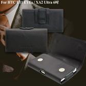 CB for HTC U11 EYEs /SONY XA2 Ultra 6吋精品真皮橫式腰掛皮套