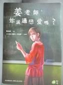 【書寶二手書T1/漫畫書_HEP】姜老師妳談過戀愛嗎_簡嘉誠