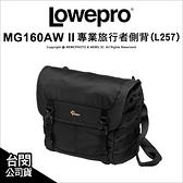 Lowepro 羅普 ProTactic MG 160 AW II 專業旅行者側背 L257 公司貨【可刷卡】薪創數位