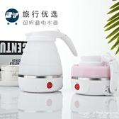 熱賣110V電熱水壺出國旅行折疊電熱水壺迷你小便攜燒水壺伸縮硅膠燒水杯110V/220LX7月特惠