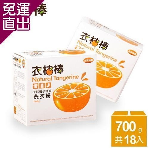 衣桔棒天然橘子精油洗衣粉超值組700g*18盒【免運直出】
