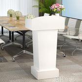 講台演講台發言台簡約現代講台桌主持接待台咨客台會議小型迎賓台 igo初語生活館