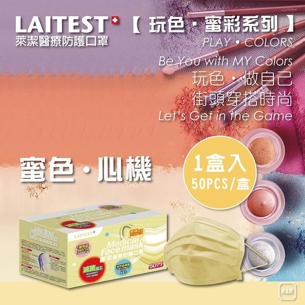 萊潔 醫療防護口罩(成人)蜜粉黃-50入盒裝