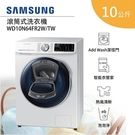【春季特賣下殺↘結帳再折】SAMSUNG 三星 WD10N64FR2W/TW 10公斤 潔徑門系列 洗脫烘 滾筒洗衣機