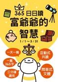 富爺爺的智慧:365日日讀(1/1-3/31)【城邦讀書花園】