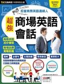 biz互動英語年度特別企畫:超強商場英語會話 (附DVD/MP3)