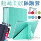 超薄 純色柔軟 防摔 保護套 iPad Pro 11吋 2021 帶休眠 平板保護殼 皮套