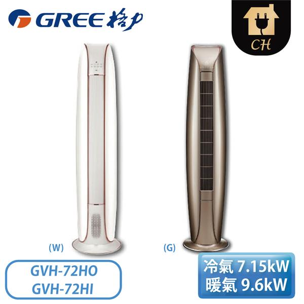 [GREE 格力]一對一冷暖金貝櫃機 GVH-72HO/GVH-72HI