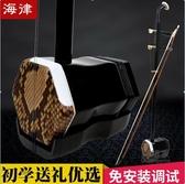 二胡 海律二胡樂器零基礎初學者通用入門成人練習演奏銅軸二胡T