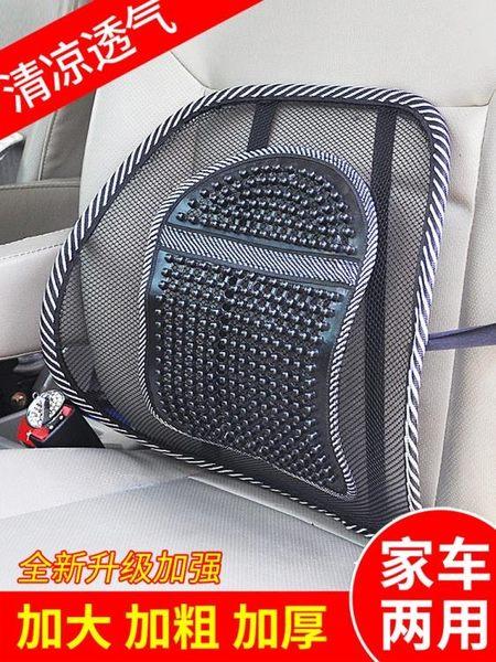 汽車腰枕汽車腰靠夏季座椅透氣腰靠按摩腰墊靠背辦公室護腰靠墊車內飾igo 貝兒鞋櫃