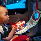 汽車車載后座兒童方向盤玩具仿真模擬駕駛兒童早教益智玩具【淘夢屋】
