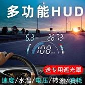 投影儀 車載多功能抬頭顯示器無線胎壓汽車通用OBD速度高清車速HUD投影儀 【全館免運】
