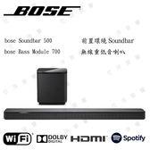 『升級版』BOSE 美國 bose Soundbar 500 + Bose Bass Module 700 無線重低音 家庭劇院組合【貿易商貨+免運】