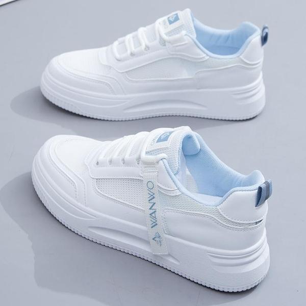 小白鞋 小白女鞋2021夏季新款百搭鏤空透氣單鞋網面帆布運動板鞋網鞋薄款 嬡孕哺