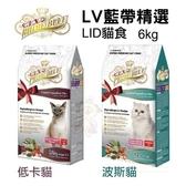 *KING WANG*LV藍帶精選《LID貓食》6kg/包 波斯貓/低卡貓 單一蛋白與單一全榖源