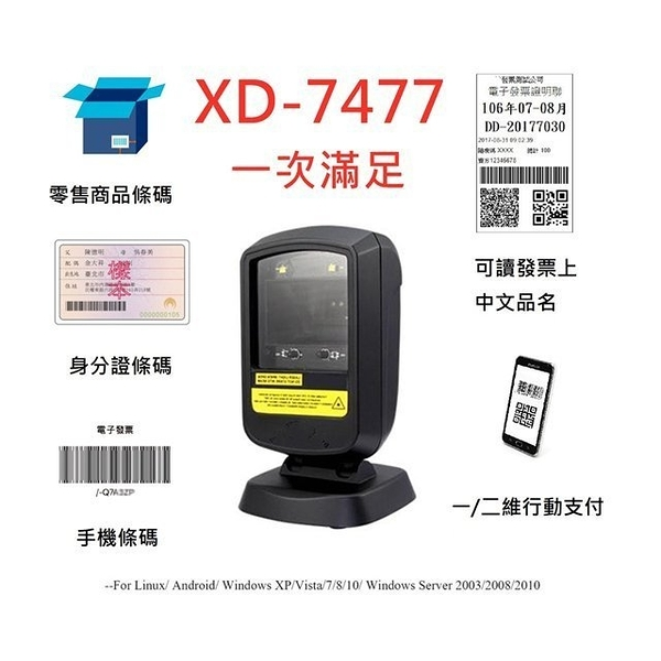XD-7477立式行動支付專用一/二維條碼掃描器/手機條碼/QR CODE