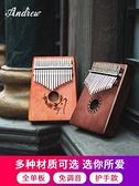 拇指琴 安德魯拇指琴卡林巴琴17音初學者卡靈巴琴kalimba手指琴入門樂器 寶貝 免運