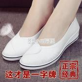 一字牌護士鞋女白色坡跟軟底牛筋底美容鞋平底夏季防臭透氣小白鞋 小明同學