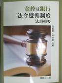 【書寶二手書T4/法律_LJA】金控及銀行法令遵循制度法規輯要(增修訂二版)_詹德恩, 林佩璇