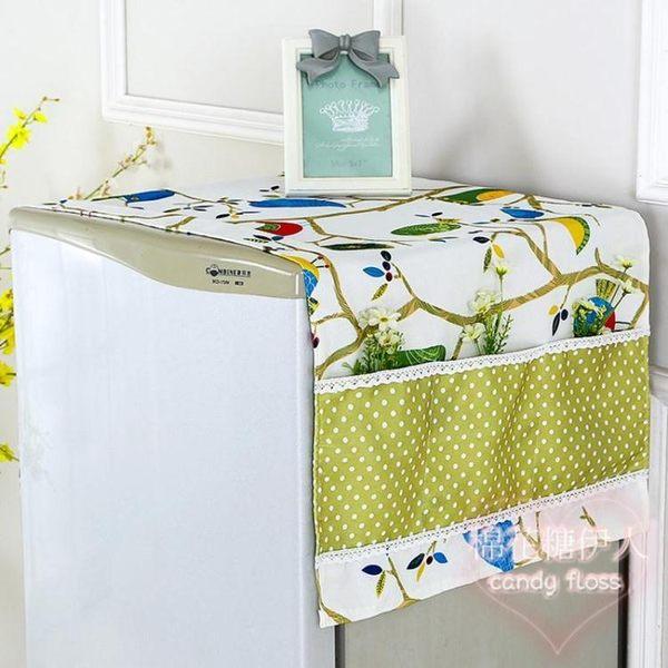 布藝田園冰箱防塵罩多用蓋布滾筒洗衣機臺布mj4396【棉花糖伊人】