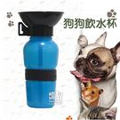 【妃凡】狗狗用的水瓶!狗狗飲水杯 按壓式水壺 寵物戶外飲水杯子 狗狗餵水器 按壓 寵物水壺 77