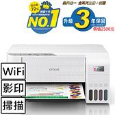 EPSON L3256 三合一Wi-Fi 智慧遙控連續供墨複合機【下單送楓葉上蓋貼紙】