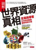 (二手書)圖解世界資源真相:交易與爭奪,如何悄悄驅動國際局勢巨變