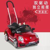 聖誕節交換禮物-嬰兒電動汽車四輪兒童遙控車寶寶玩具車子男女孩充電RM