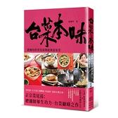台菜本味:黃婉玲的菜尾湯和經典宴客菜