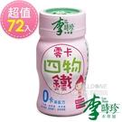 【李時珍】零卡四物鐵72瓶