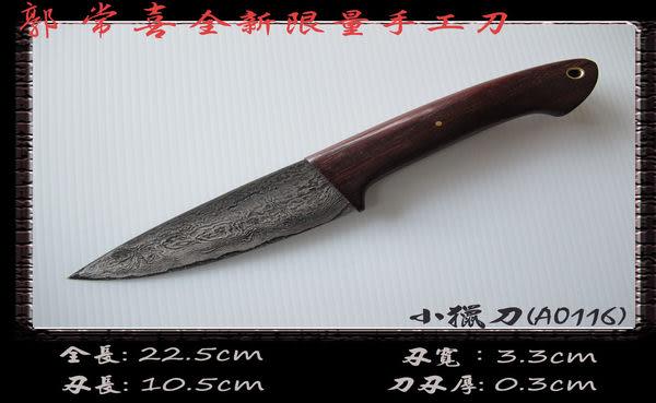郭常喜與興達刀具--郭常喜限量手工刀品 小獵刀 (A0116) 外型小巧,方便攜帶。