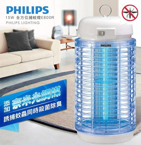 『PHILIPS』☆ 飛利浦 15W 全方位捕蚊燈 E800R **免運費**