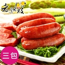三包入【陪你購物網】老道老枝紅麴香腸|年節送禮|中秋烤肉