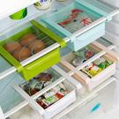 隔板層整理收納架 冰箱保鮮 廚房 創意 抽動式 儲物 置物【Q046】米菈生活館