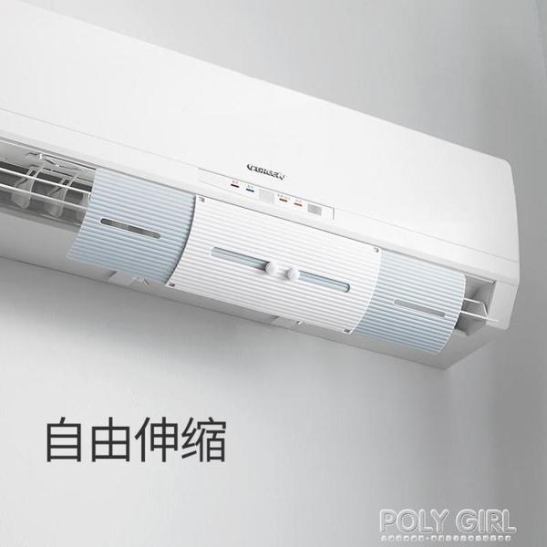 空調擋風板通用月子防直吹導風罩出風口擋板遮風板掛機防風檔板 ATF polygirl
