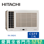 HITACHI日立4-5坪RA-28QV1變頻窗型冷氣含配送+安裝【愛買】
