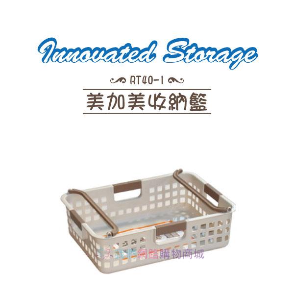 【我們網路購物商城】聯府 RT40-1 美加美收納籃  RT401 收納箱  置物箱 置物