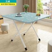 折叠桌 擺攤可折疊桌家用小戶型簡易吃飯桌子戶外餐桌便攜簡約正方形飯桌快速出貨